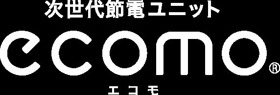 ecomo エコモ 次世代節電ユニット